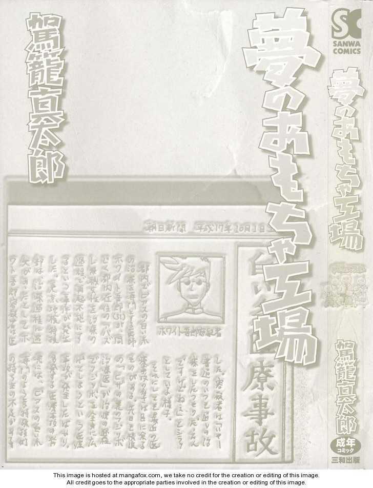 Yume no Omocha Koujo 1 Page 3