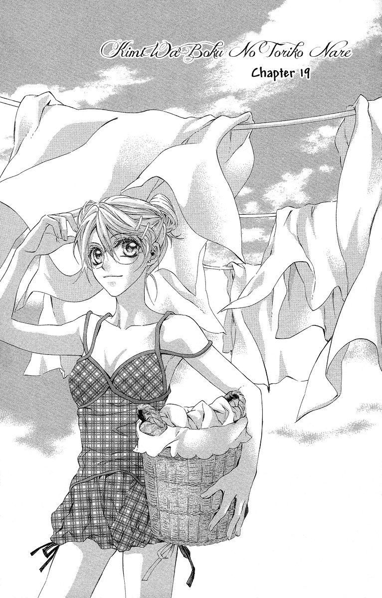 Kimi wa Boku no Toriko Nare 19 Page 3