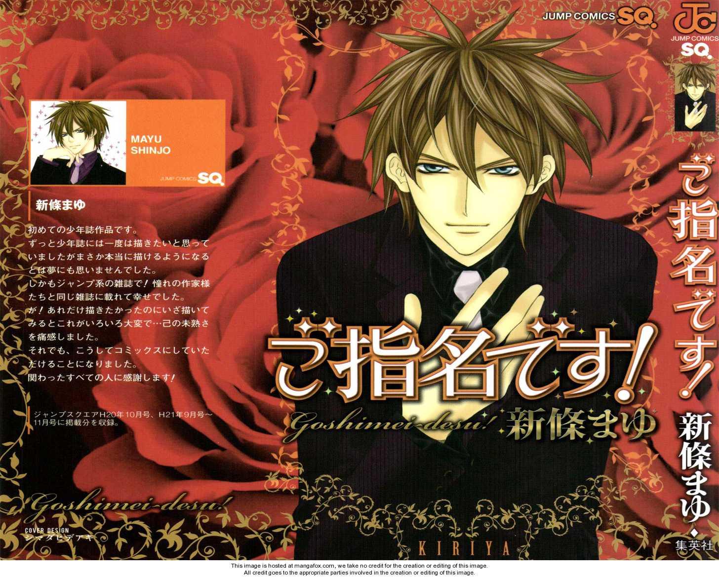 Goshimei desu! 1 Page 1