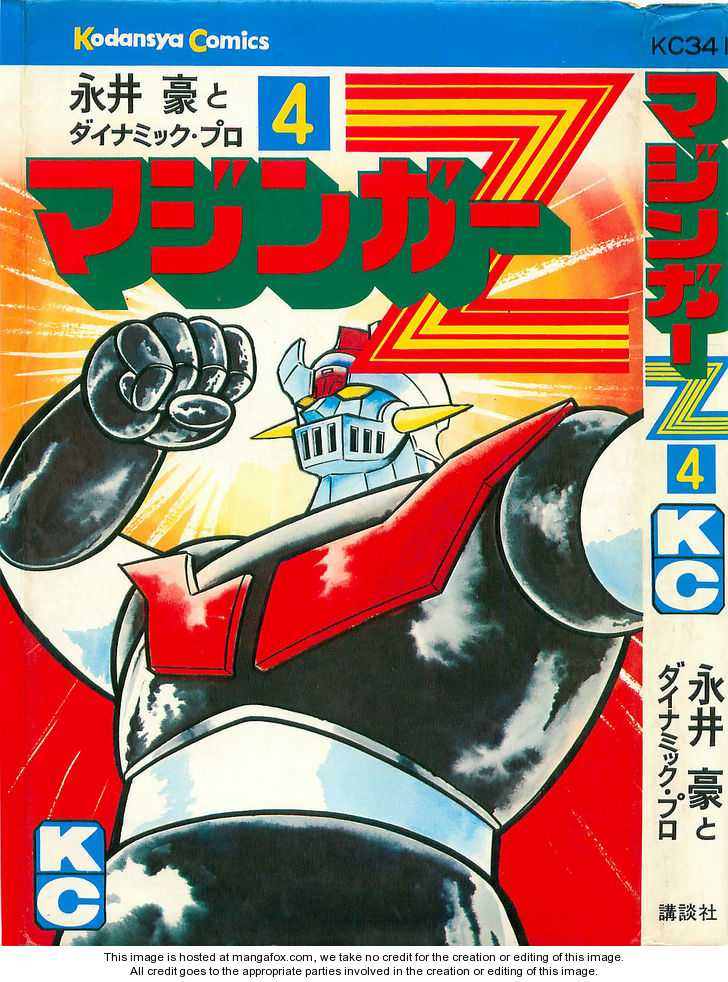 Mazinger Z 0 Page 1