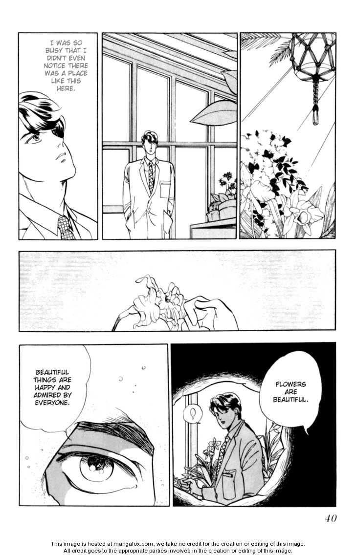 Nemureru Mori no Binan 2 Page 1