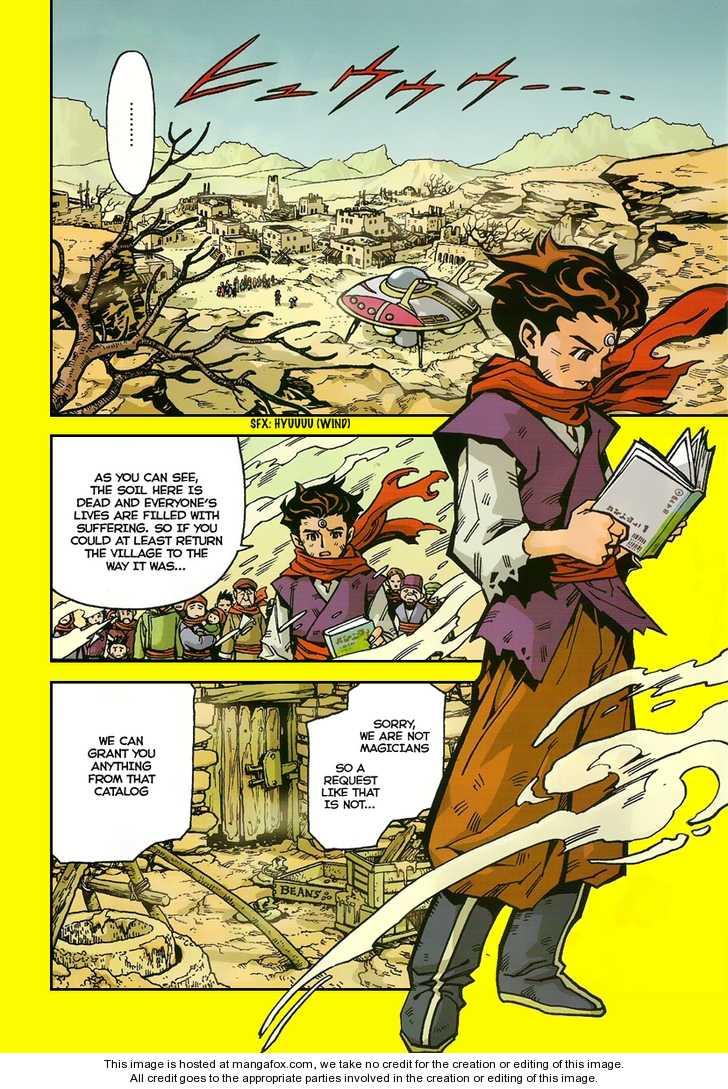 Sachie-chan Guu! 1 Page 1