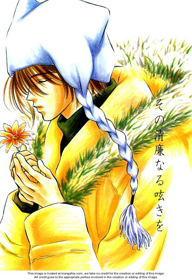 Sono Seiren naru Tsubuyaki wo 1 Page 1