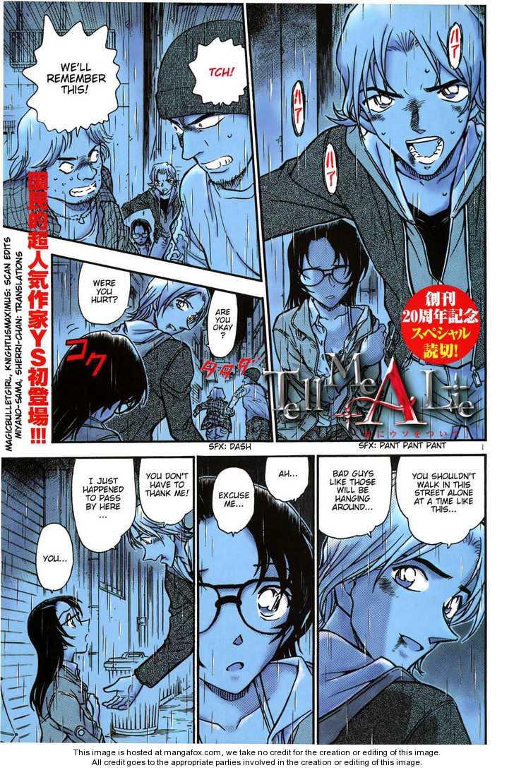 Watashi ni Uso wo Tsuite 1 Page 1