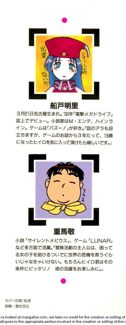 Lunar: Younenki no Owari 1 Page 3