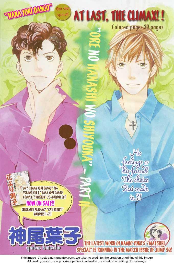 Ore no Hanashi wo Shiyouka 2 Page 3