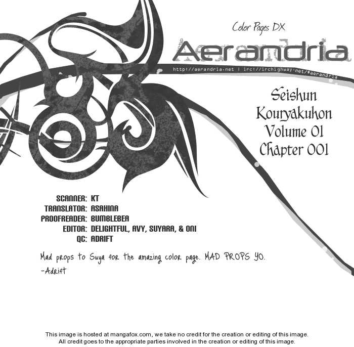 Seishun Kouryakuhon 1 Page 2
