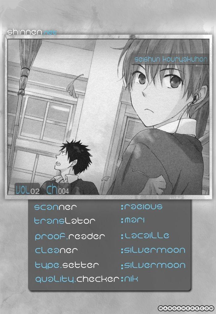 Seishun Kouryakuhon 4 Page 3