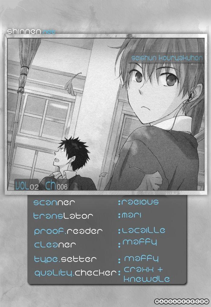 Seishun Kouryakuhon 6 Page 3