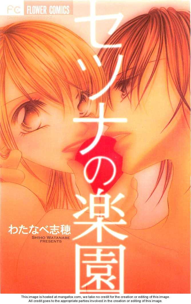 Setsuna no Rakuen 1 Page 3