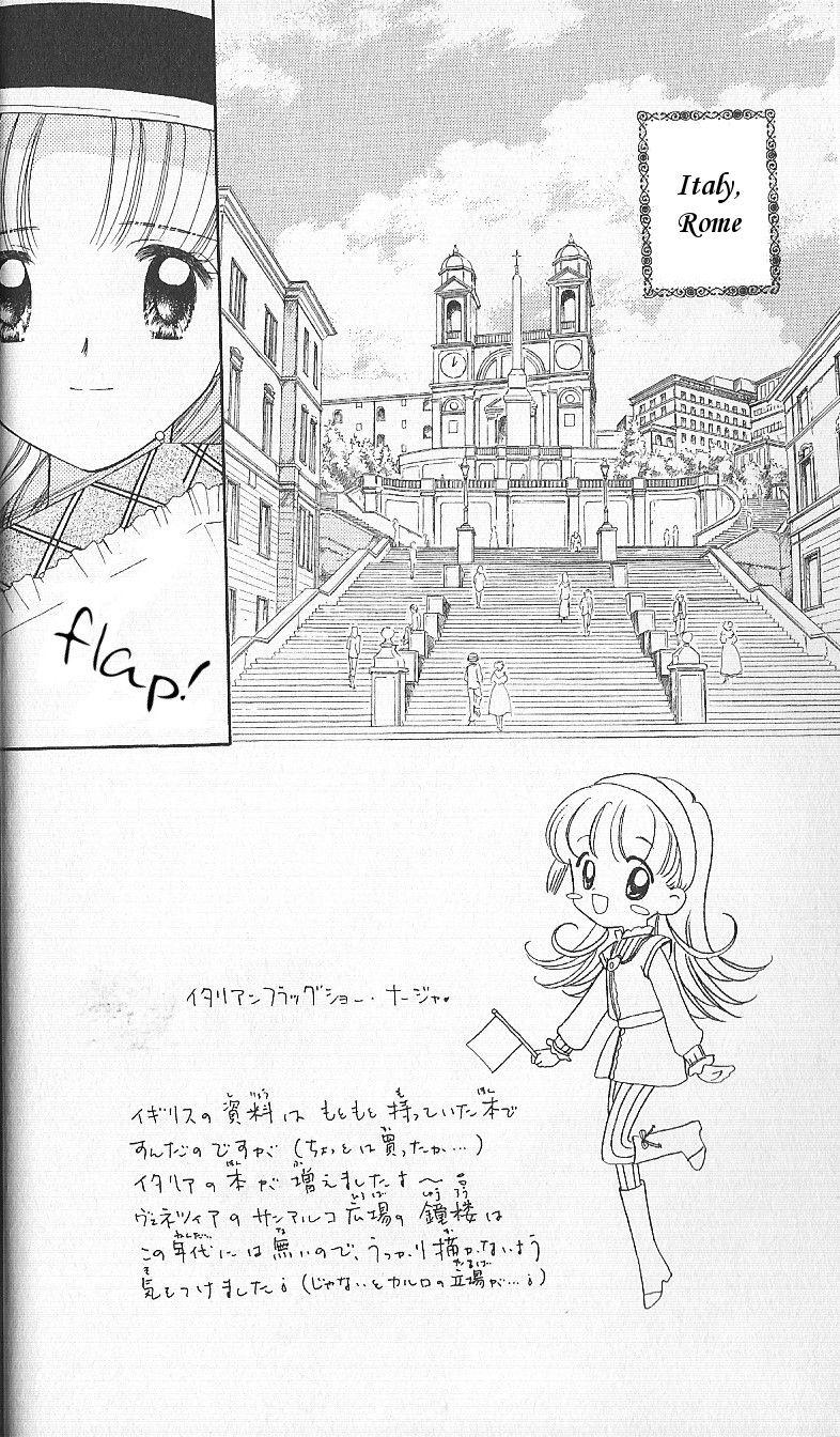 Ashita no Nadja 8 Page 2