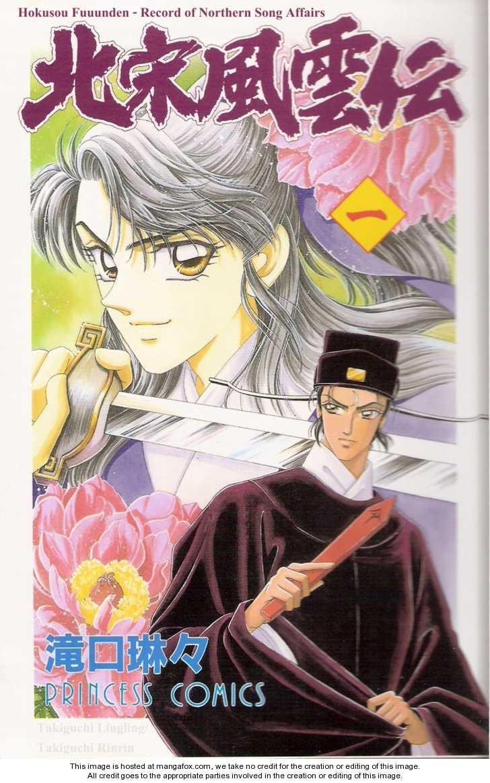 Hokusou Fuuunden 1 Page 1
