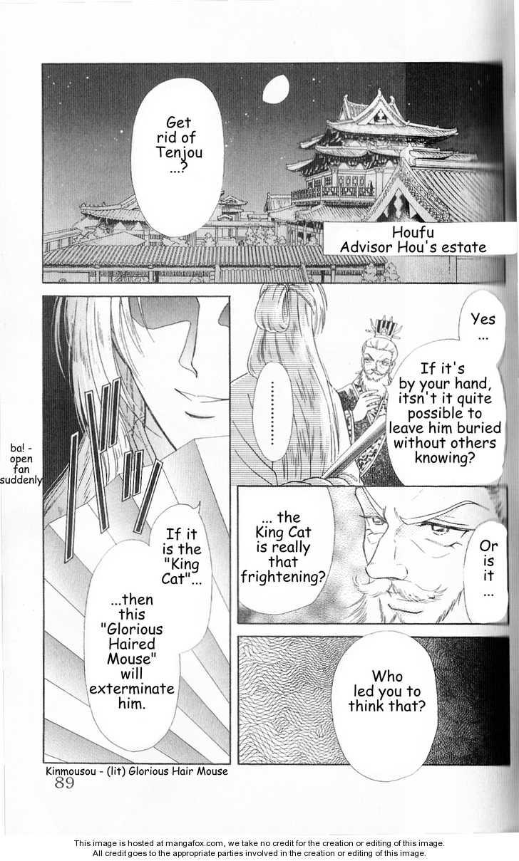 Hokusou Fuuunden 3 Page 1