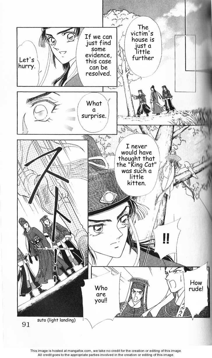 Hokusou Fuuunden 3 Page 3