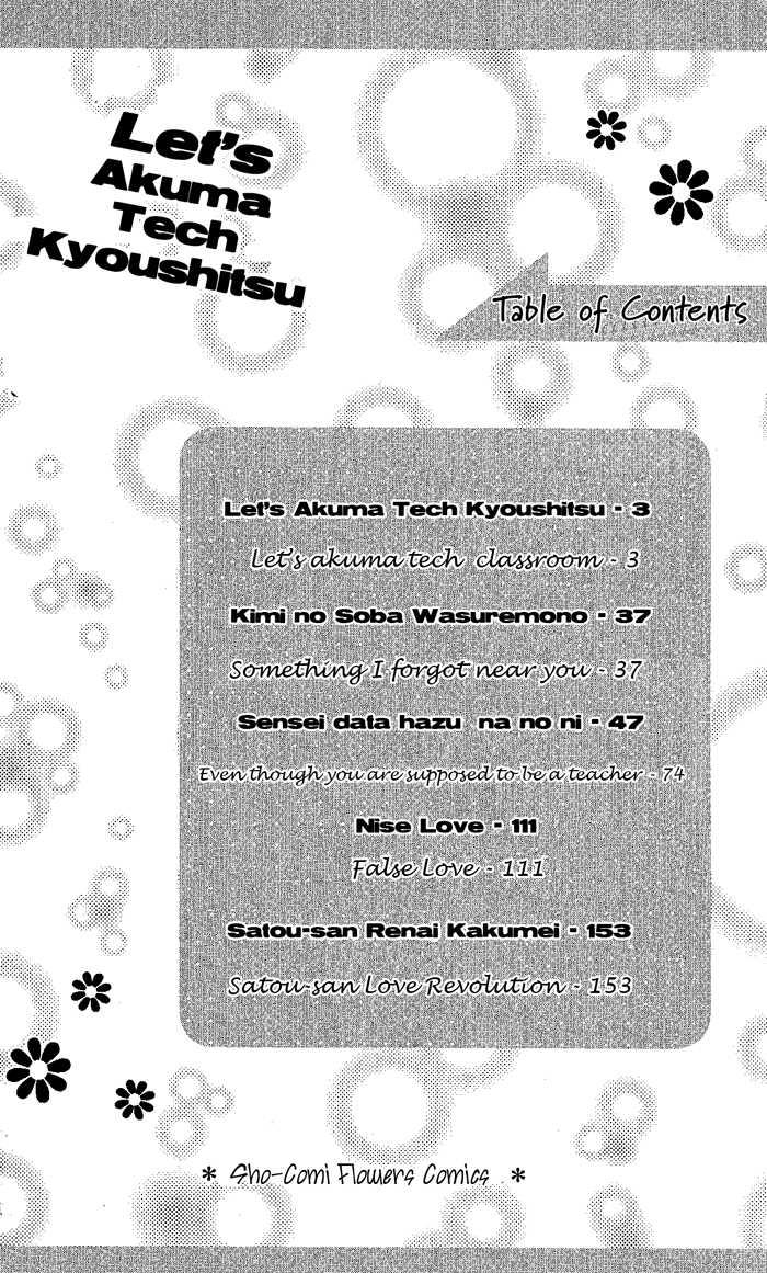 Let's Akuma Tech Kyoushitsu 1 Page 2