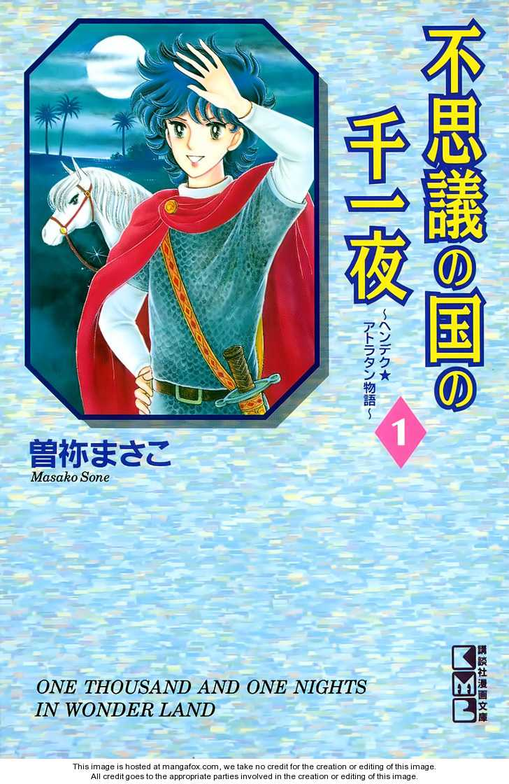 Fushigi no Kuni no Senichiya 1 Page 1