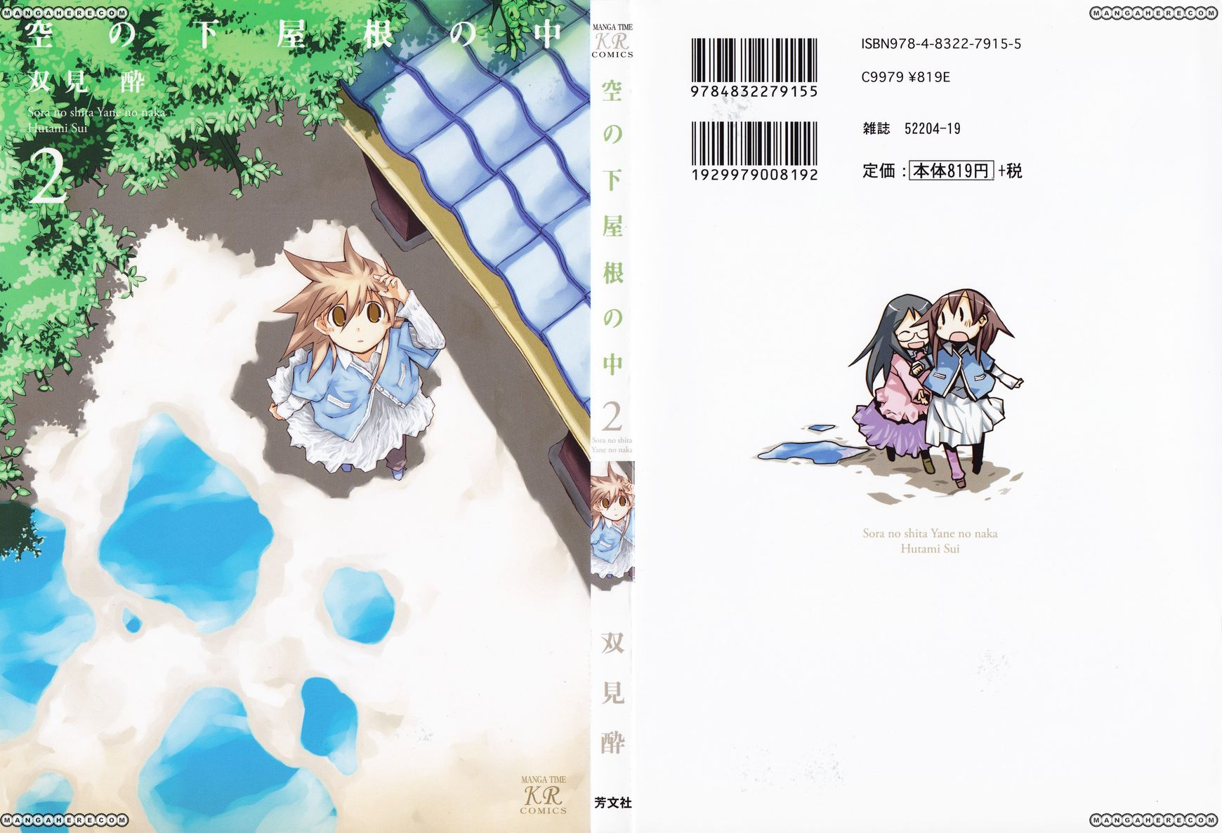 Sora no Shita Yane no Naka 14 Page 2