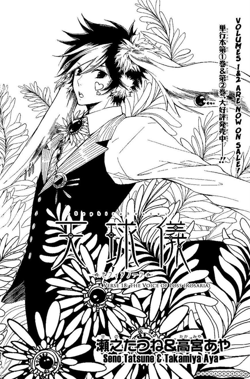 Tenkyuugi - Sephirahnatus 18 Page 1