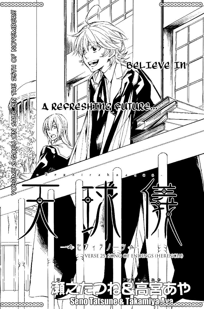 Tenkyuugi - Sephirahnatus 25 Page 2