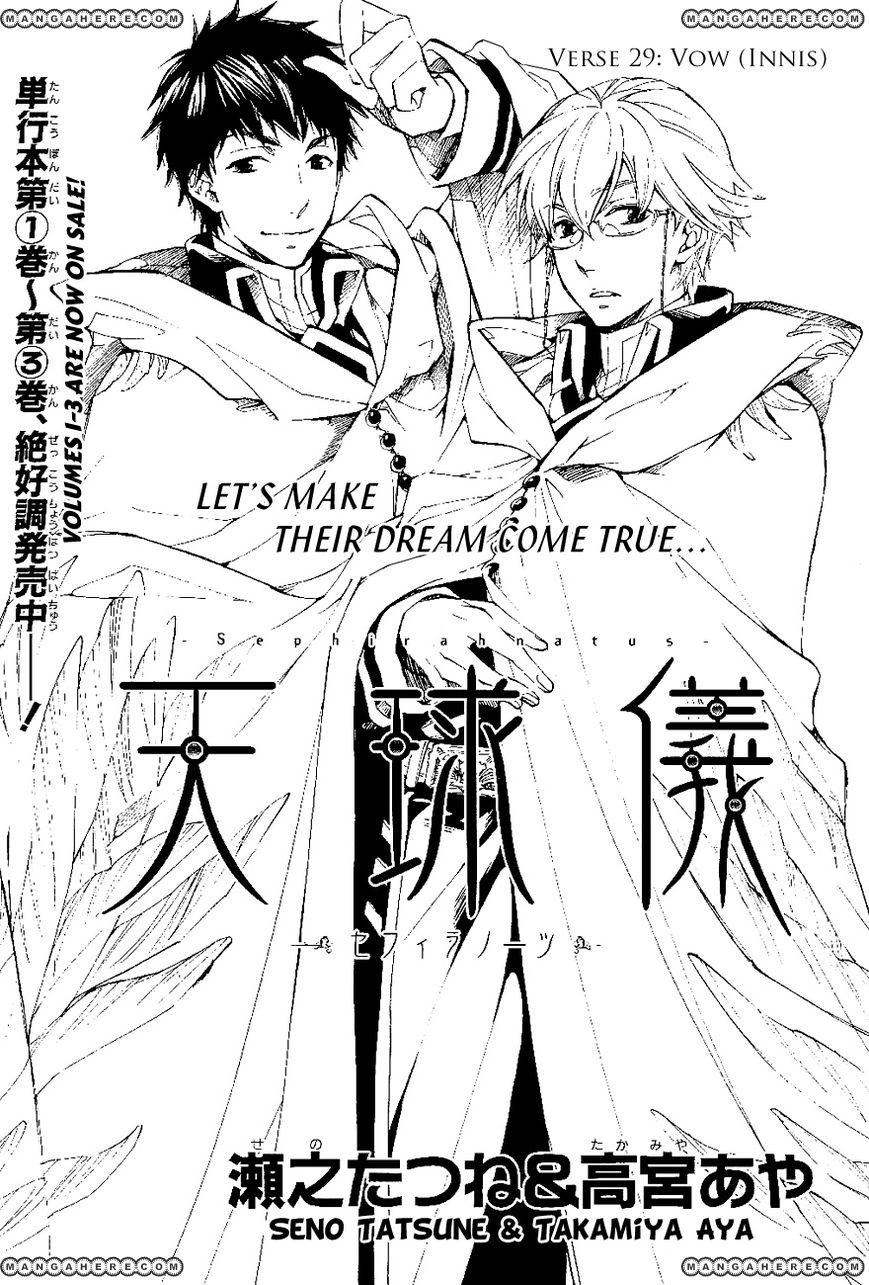 Tenkyuugi - Sephirahnatus 29 Page 2