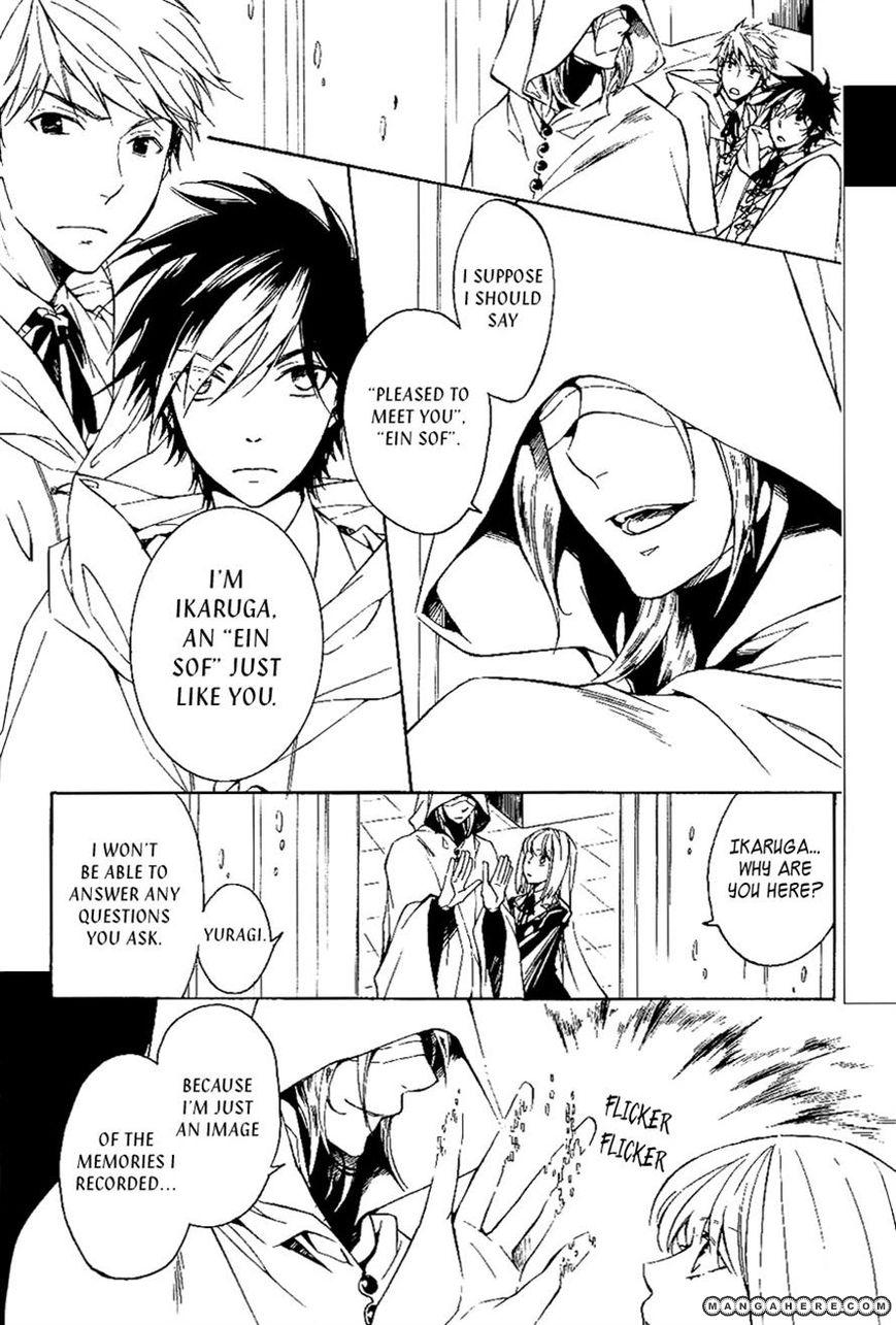 Tenkyuugi - Sephirahnatus 31 Page 2
