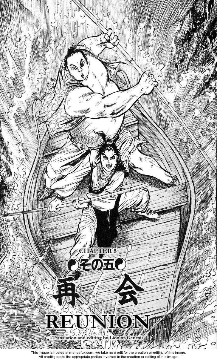 Souten Kouro 5 Page 1