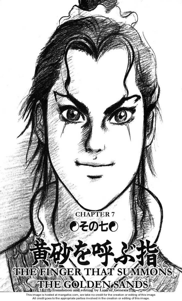 Souten Kouro 7 Page 1