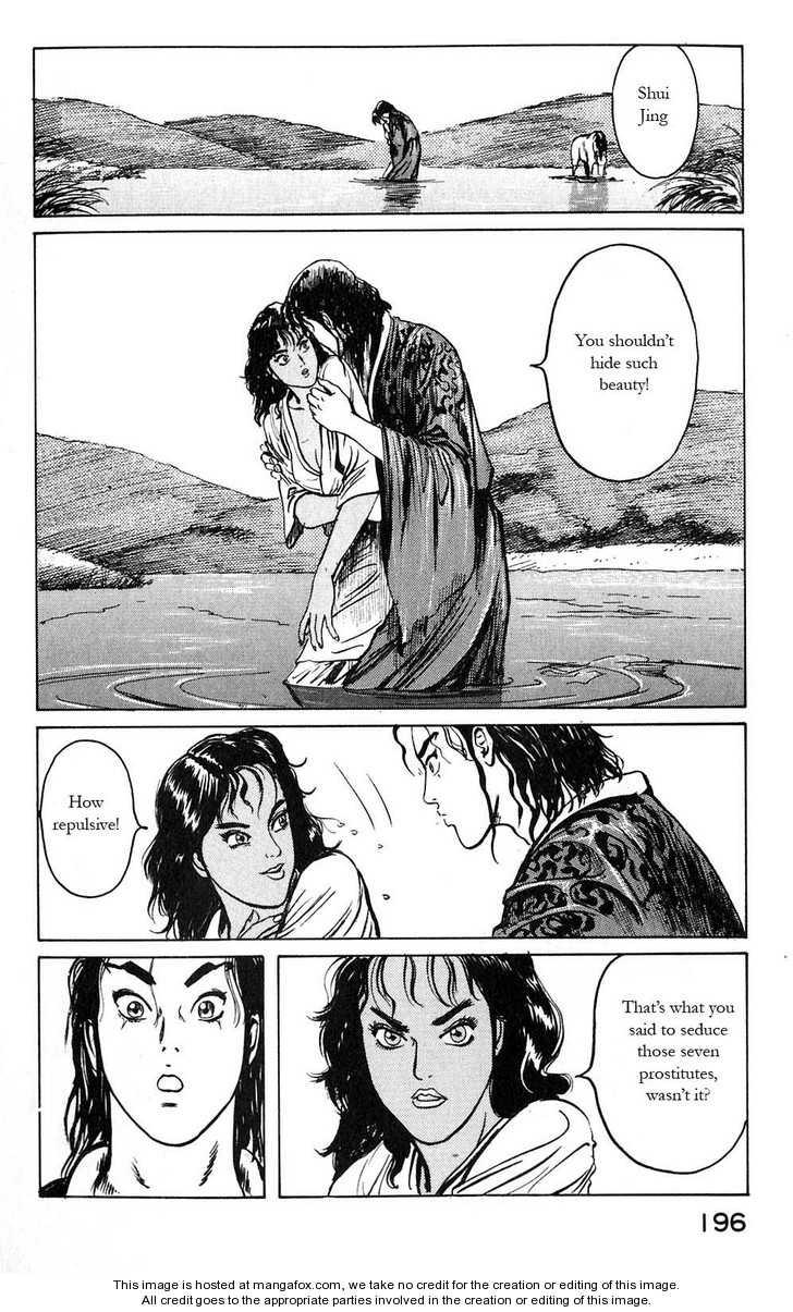 Souten Kouro 9 Page 2