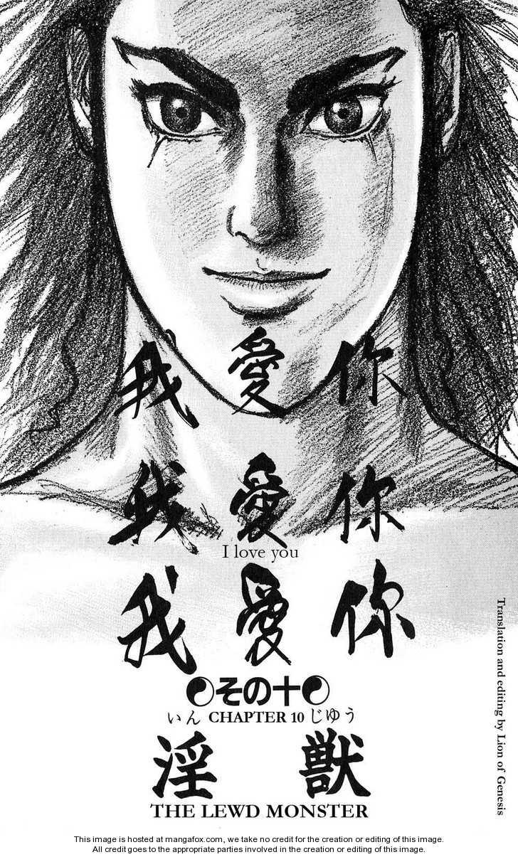 Souten Kouro 10 Page 1