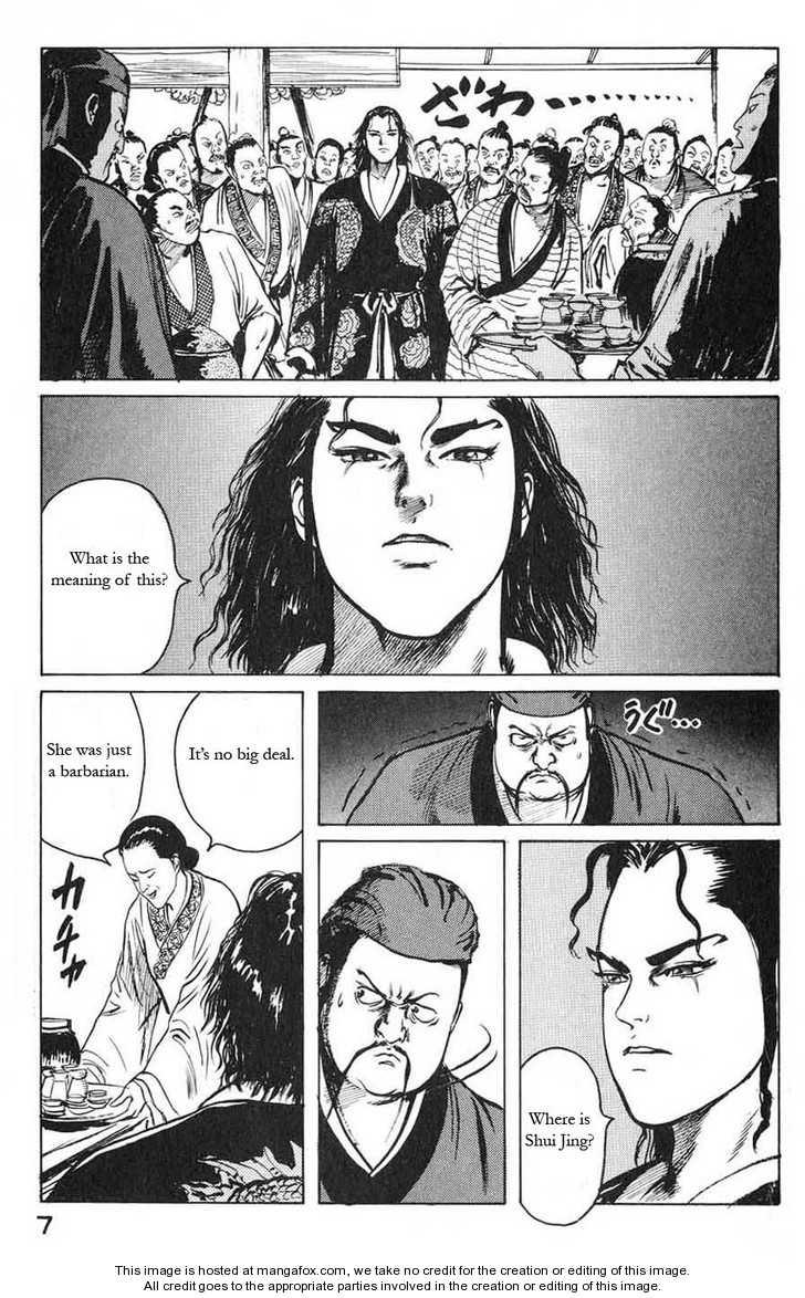 Souten Kouro 11 Page 5