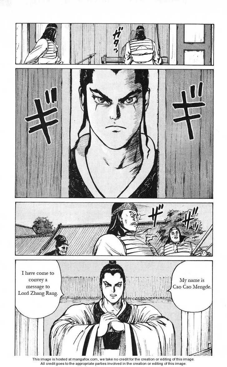 Souten Kouro 12 Page 3