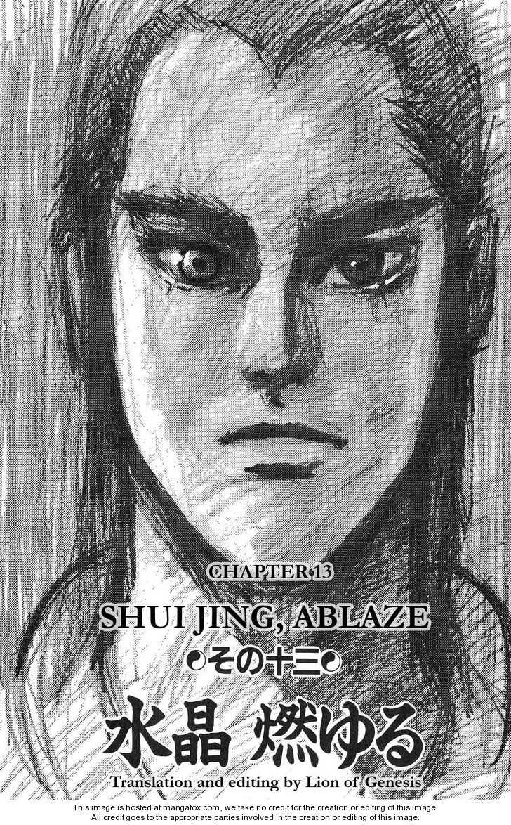 Souten Kouro 13 Page 1