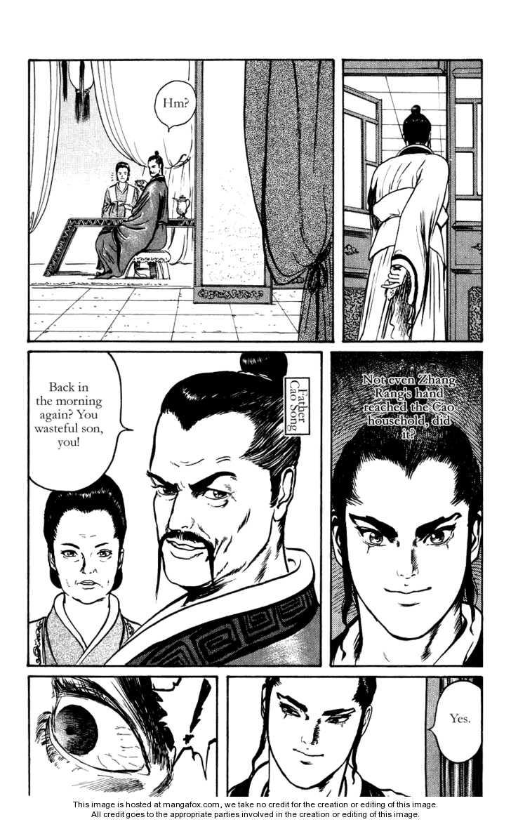Souten Kouro 15 Page 3