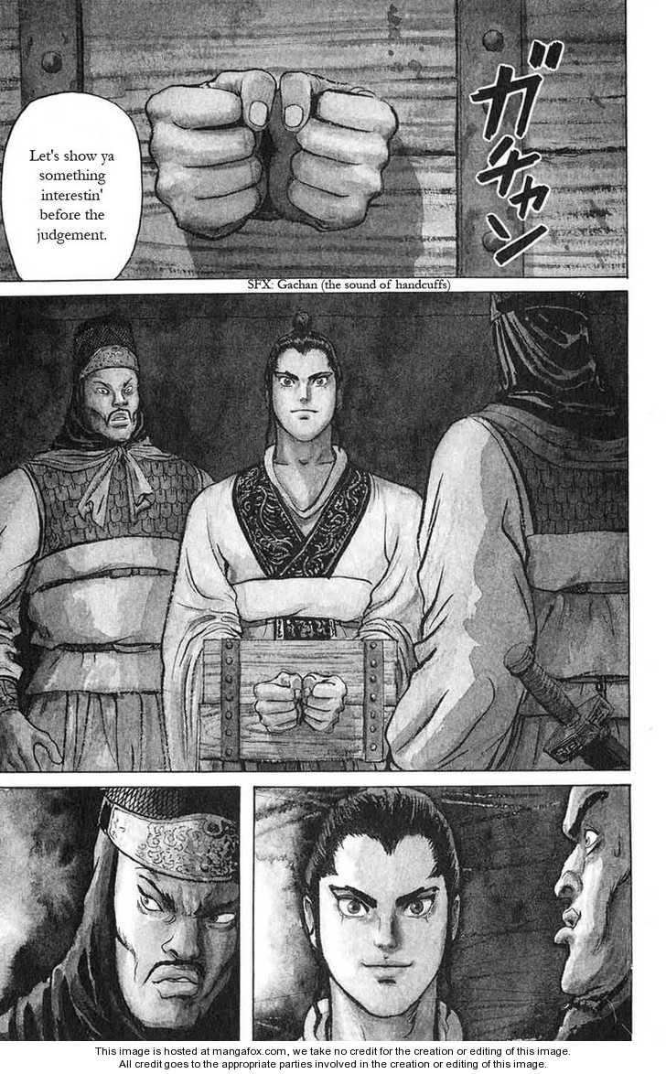 Souten Kouro 17 Page 1