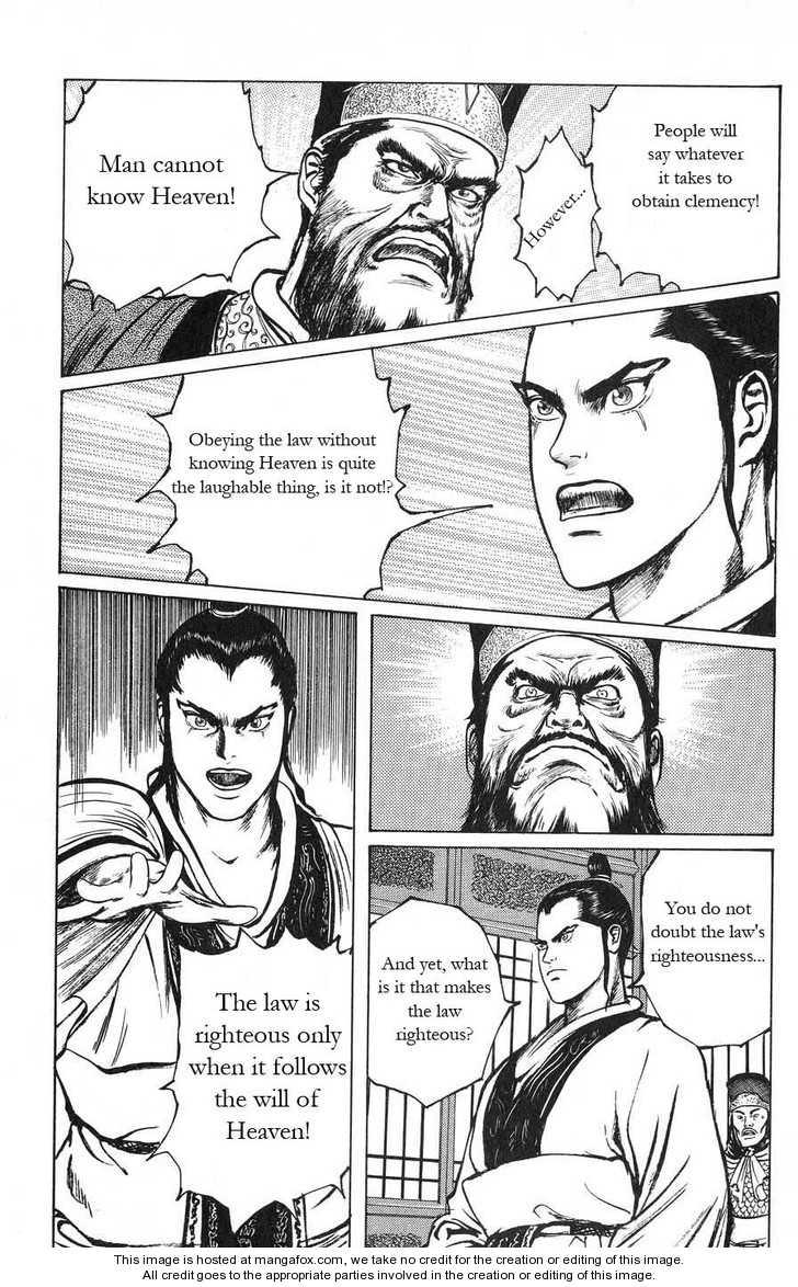 Souten Kouro 18 Page 3