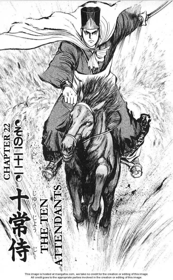 Souten Kouro 22 Page 1