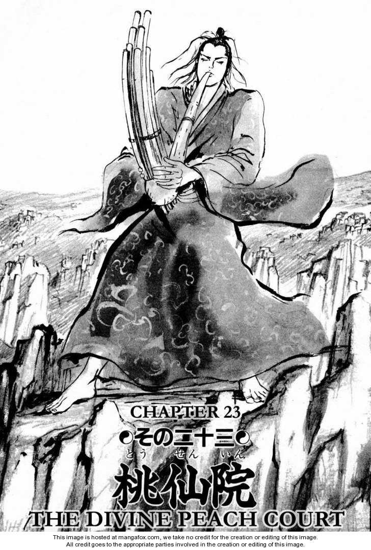 Souten Kouro 23 Page 1