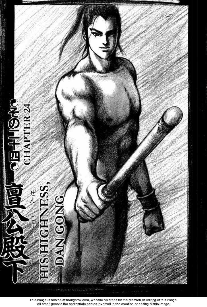 Souten Kouro 24 Page 1