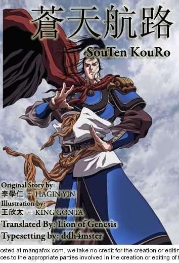 Souten Kouro 25 Page 1