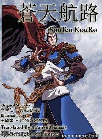 Souten Kouro 33 Page 1