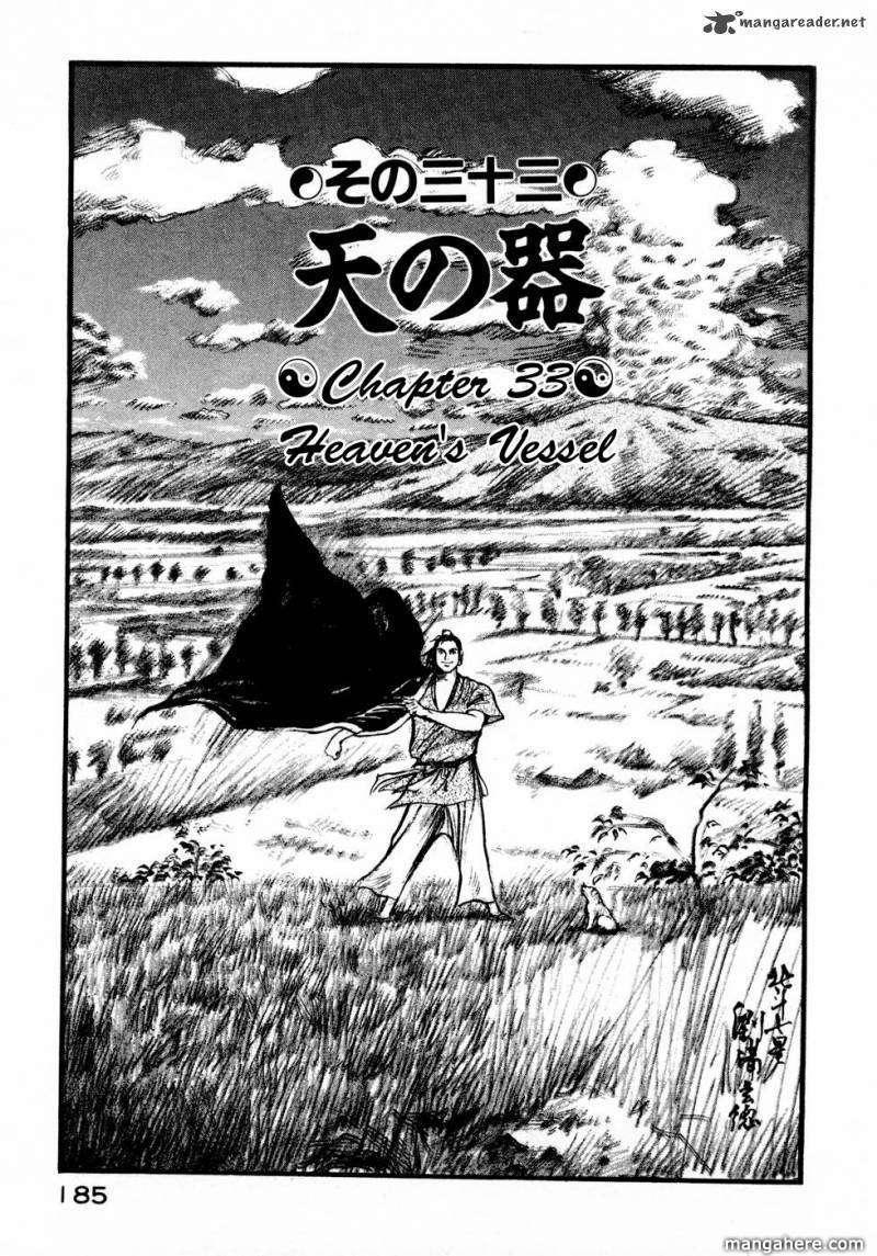 Souten Kouro 33 Page 2