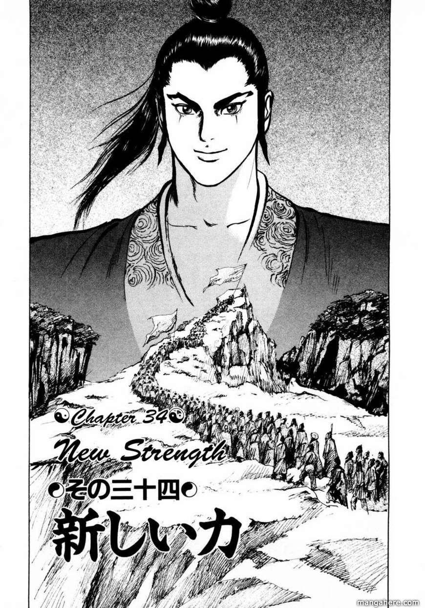 Souten Kouro 34 Page 2