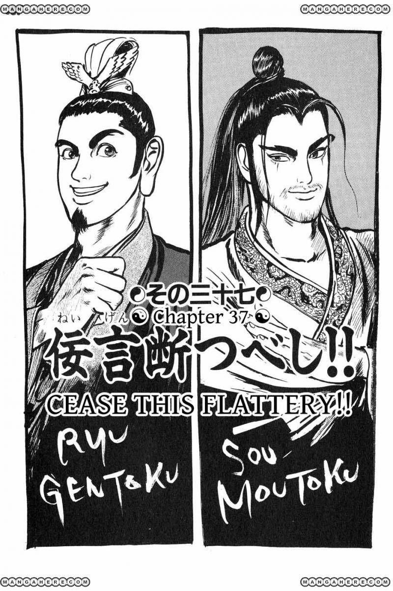 Souten Kouro 37 Page 1