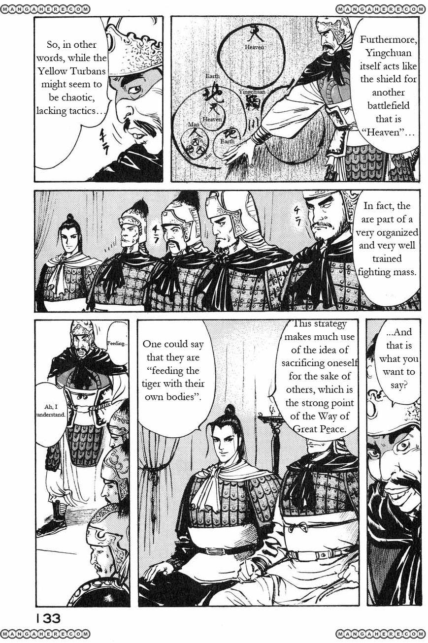 Souten Kouro 43 Page 3