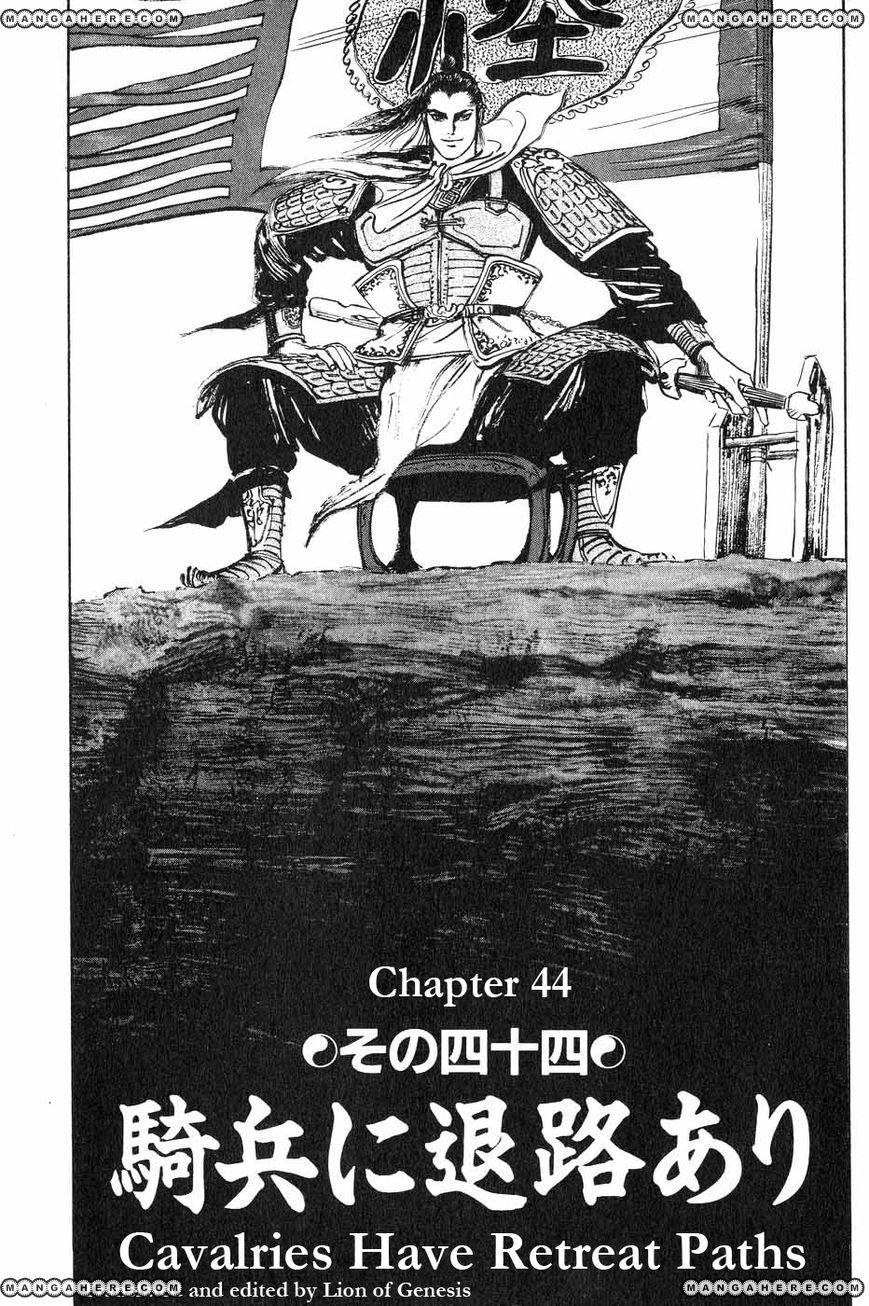 Souten Kouro 44 Page 1