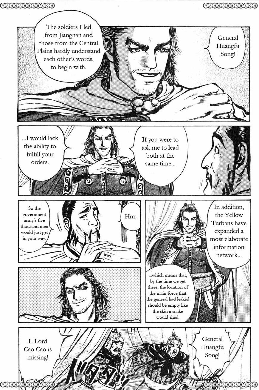 Souten Kouro 44 Page 3