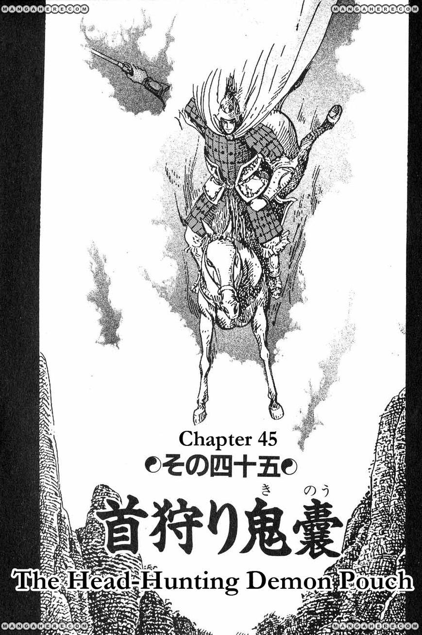 Souten Kouro 45 Page 1