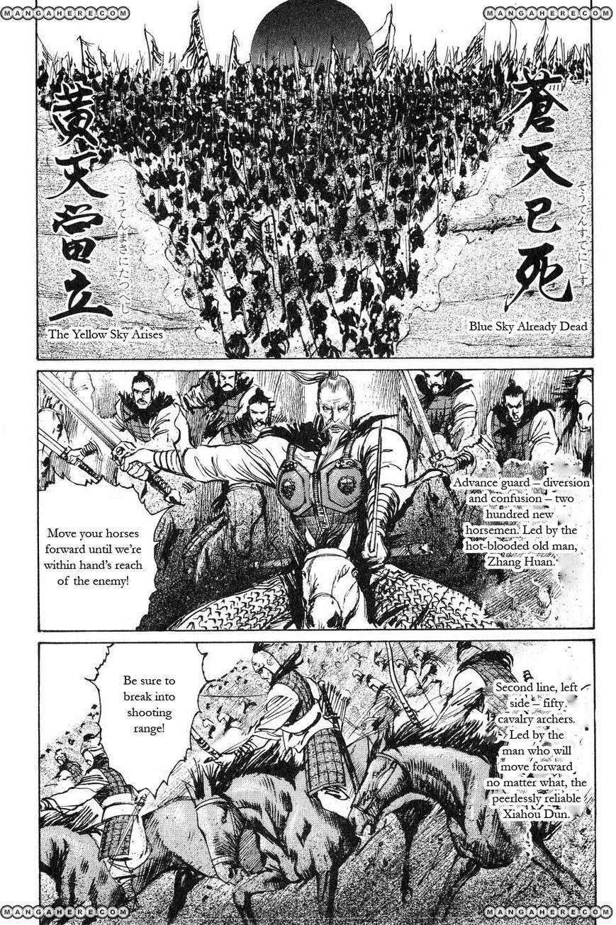 Souten Kouro 45 Page 2