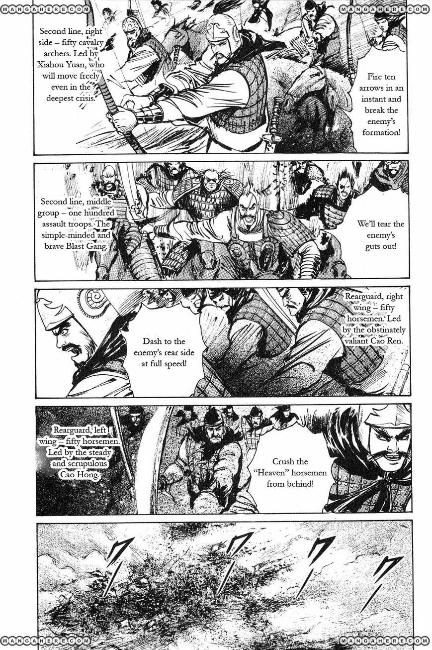 Souten Kouro 45 Page 3