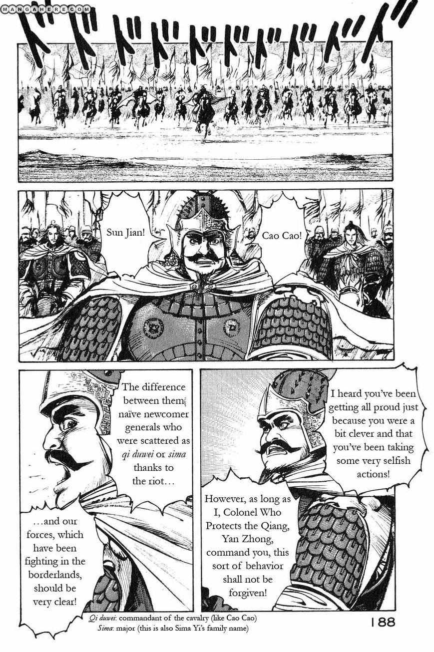 Souten Kouro 46 Page 4